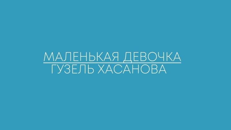 Гузель Хасанова-Маленькая девочка(ПРЕМЬЕРА КЛИПА)