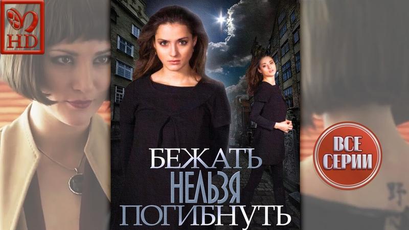 БЕЖАТЬ НЕЛЬЗЯ ПОГИБНУТЬ 1 2 3 4 серии в HD Русская мелодрама 2015 Русский сериал
