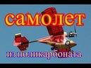 Самодельный самолет из поликарбоната в Балаково ...