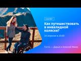 Как путешествовать в инвалидной коляске? || Туту.ру Live #67