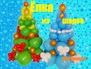 Новогодняя елка из воздушных шаров New Year Christmas tree from balloons
