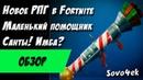 Fortnite ◙ Новая имба РПГ Маленький помощник Санты Обзор
