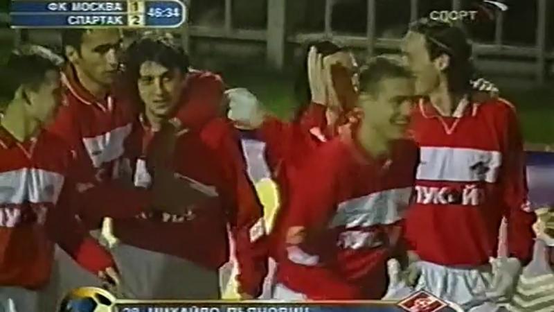 2004 - Гол Михайло Пьяновича в ворота Москвы (3:2)