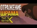 49 Король Лев: Почему Кову видел отражение Шрама? (теория)