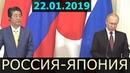 Переговоры Владимира Путина с Премьер министром Японии Синдзо Абэ 22.01.2019