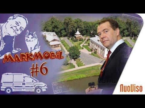 Zu Besuch bei Medwedew MARKmobil 6