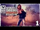 State of Decay YOSE. BREAKDOWN DLC 1 Все плохо, впрочем как всегда.