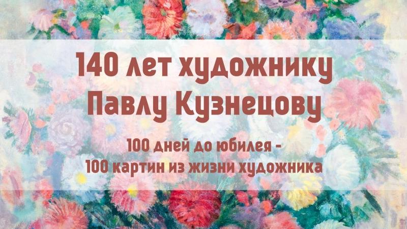 140 лет Павлу Кузнецову. До дня рождения Павла Кузнецова осталось 34 дня