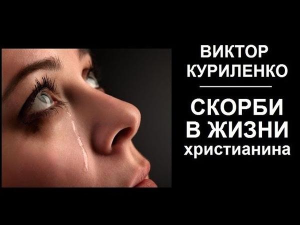 Виктор Куриленко Скорби в жизни христианина