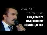 Вилли Токарев - Владимиру Высоцкому посвящается
