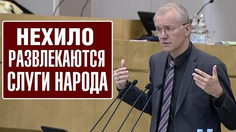 ⚡ КАК С ЦЕПИ СОРВАЛИСЬ! ЦИНИЗМ «СЛУГ НАРОДА» ЗА НАШ СЧЕТ Пронько и Шеин Путин Медведев