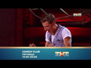 Comedy Club - я в конце рабочего дня в пятницу