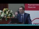 Сергей Пузыревский о Нацплане на заседании с ОКЮР 16 марта 2018 года