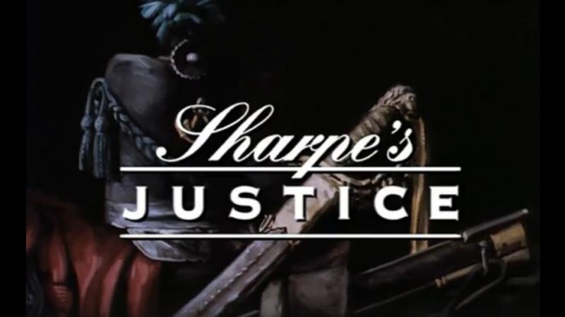 13. Правосудие Шарпа.