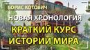 Борис Котович Краткий курс истории мира Новая Хронология