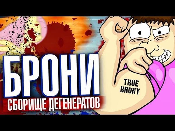 ТУПОРЫЛЫЕ БРОНИ ТОПЯТ ЗА MY LITTLE PONY (feat. Сокол Истиный Маг)| Инквизитор Махоун