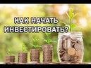С чего начать инвестировать? Криптовалюта, хайпы и прочее. Первые шаги в инвестировании