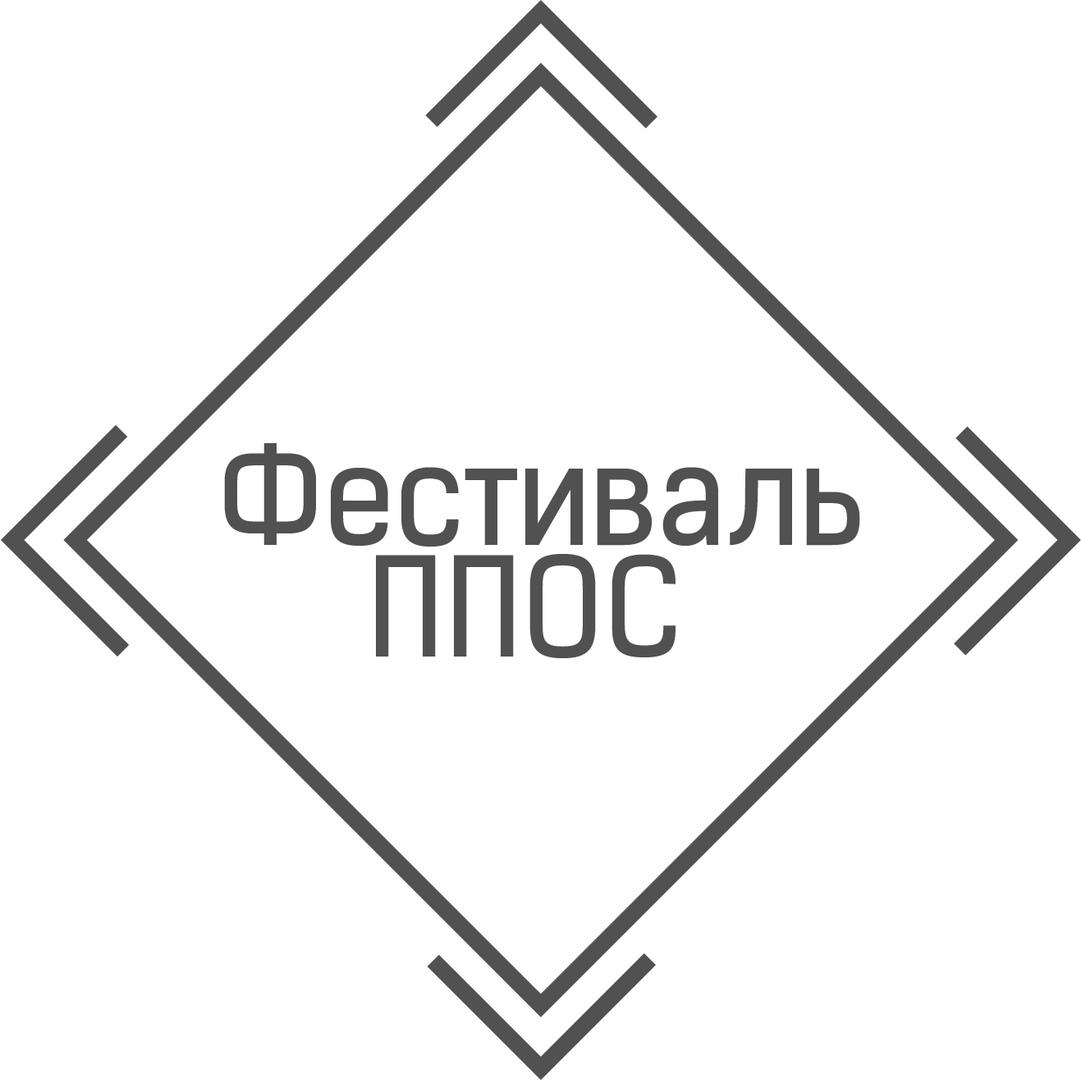Афиша Красноярск Фестиваль ППОС
