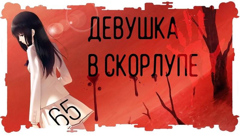 ДЕВУШКА В СКОРЛУПЕ 65 ★Визуальная новелла ДЕВУШКА В СКОРЛУПЕ (KARA NO SHOUJO) на Фабрике Приключений