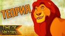 133 Король Лев Мог ли Муфаса выжить теория