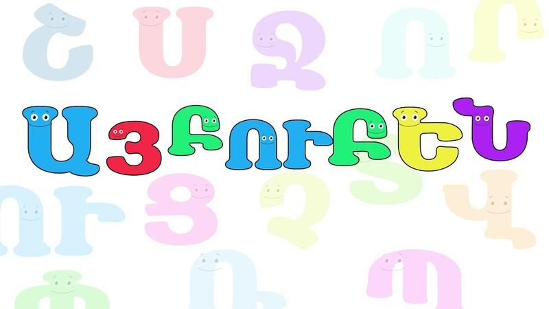 Սովորում ենք հայերեն | Սովորում ենք տառերը,