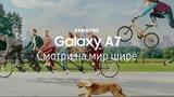 Музыка из рекламы Samsung Galaxy A7 Cмотри на мир шире 2018