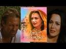 Дочь Махараджи 2 часть История любви и приключений полицейского и настоящей принцессы Мелодрама
