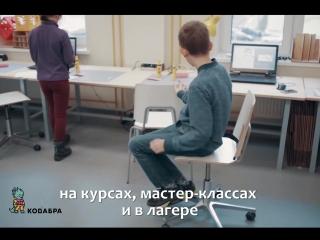 Кодабра — сеть школ цифрового творчества для детей 6−17 лет