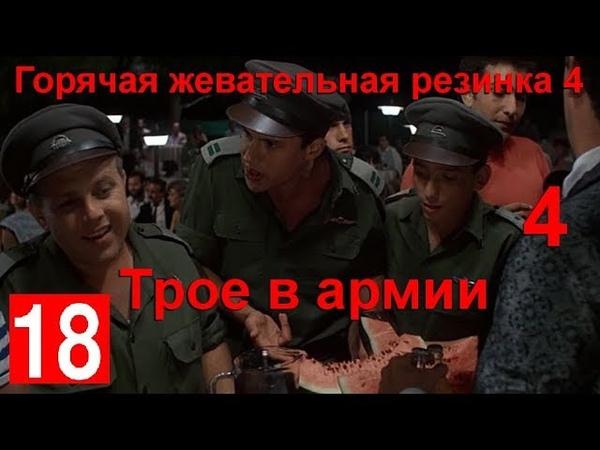 Горячая жевательная резинка 4 Трое в армии 1983г.