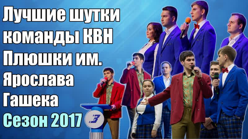 Лучшие шутки команды КВН Плюшки Имени Ярослава Гашека | Сезон 2017