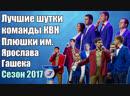 Лучшие шутки команды КВН Плюшки Имени Ярослава Гашека Сезон 2017