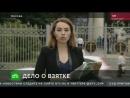 Дело о взятке. Корреспондент Василиса Казакова.