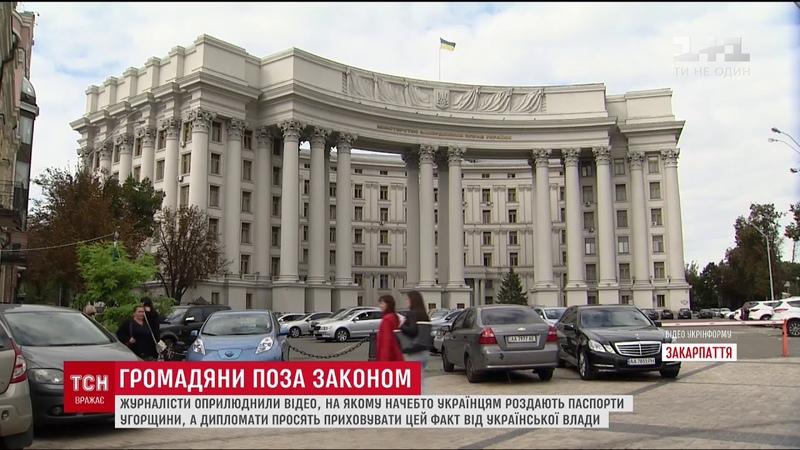 МЗС перевіряє інформацію про видачу українцям на Закарпатті угорських паспортів