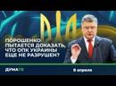 Порошенко пытается доказать, что ОПК Украины еще не разрушен?