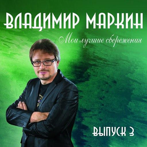 Владимир Маркин альбом Мои лучшие сбережения, Выпуск 3