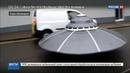 Новости на Россия 24 • Полиция против НЛО: в соцсетях набирает популярность видео необычной погони