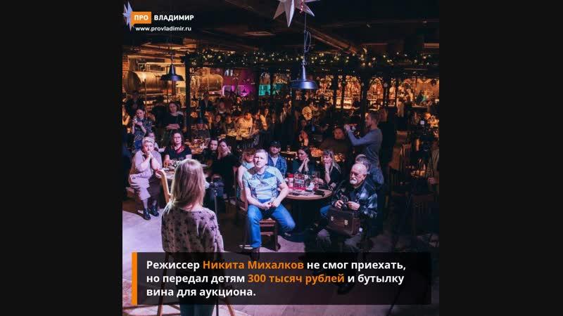 Владимирским детям на аукционе собрали больше миллиона рублей