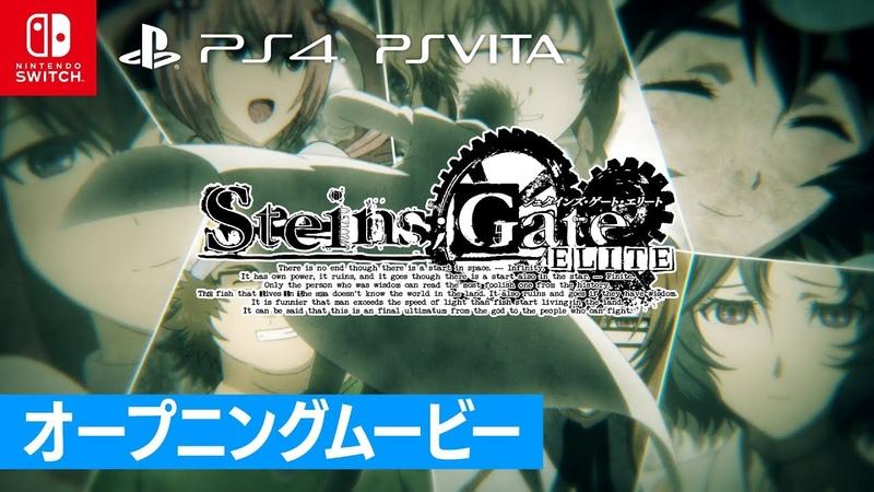 PS4/PS Vita/Switch『STEINS;GATE ELITE』オープニングムービー