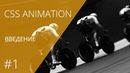 CSS Animation 1. Введение Уроки Виталия Менчуковского