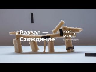 Фестиваль современной фотографии КОСМОСТ