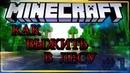 КАК ВЫЖИТЬ В ЛЕСУ И НЕ УМЕРЕТЬ? УКУСИЛ ЗОМБИ-КРЕСТЬЯНИН   Minecraft выживание
