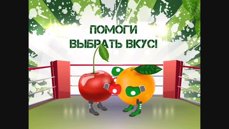 Бомбическая вишня VS Сицилийский апельсин