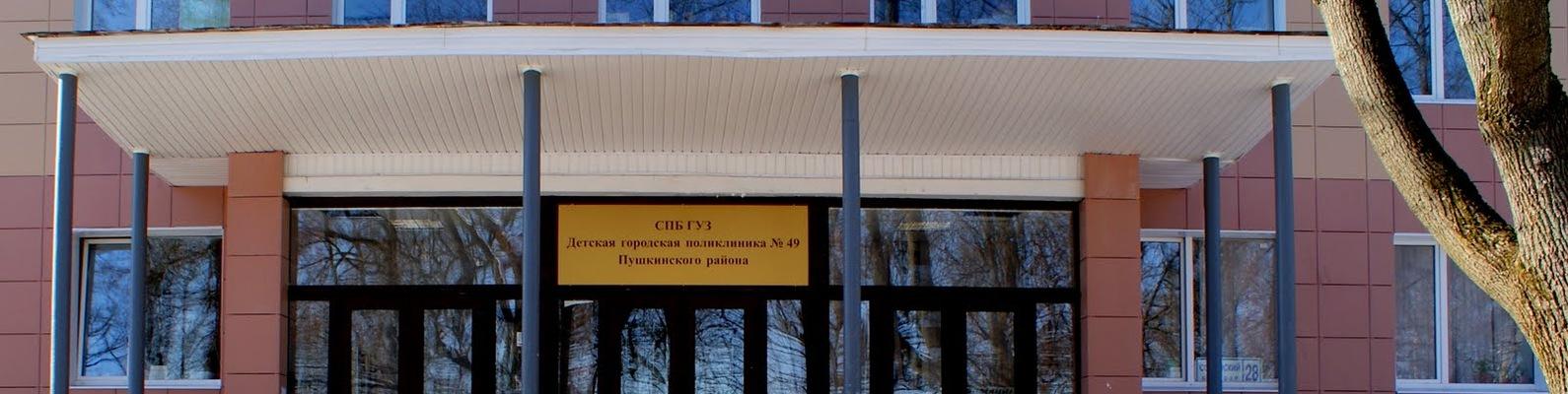 740fe229e6bdb Детская поликлиника № 49 г. Пушкин | ВКонтакте