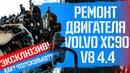 ЭКСКЛЮЗИВ! Ремонт двигателя мотора Volvo XC90 V8 4.4 в Вольвопремиум I Как, сколько, когда