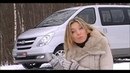 Минивэн Hyundai H1 женский тестдрайв Автопанорама