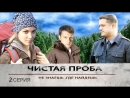 Чистая проба. 2 серия.(2011)