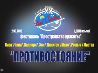 ANUF_BAD CONTROL kids_Пространство красоты (ЦДК)_2.03.2019