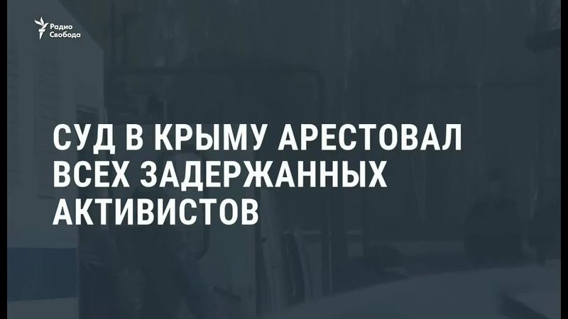 Суд в Симферополе арестовал 23 крымских татар за участие в Хизб ут-Тахрир / Новости