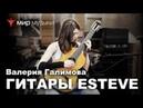 Сравнительный мини-тест классических гитар Esteve (Валерия Галимова)