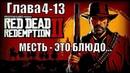 Red dead redemption 2 PS4 прохождение от первого лица ГЛАВА 4 13 Месть это блюдо